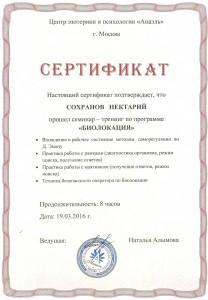 Сертификат о прохождении семинара по Биолокации