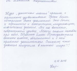 otzyv-shkola-anael