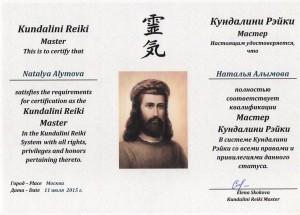 Мастер - учитель Кундалини Рэйки