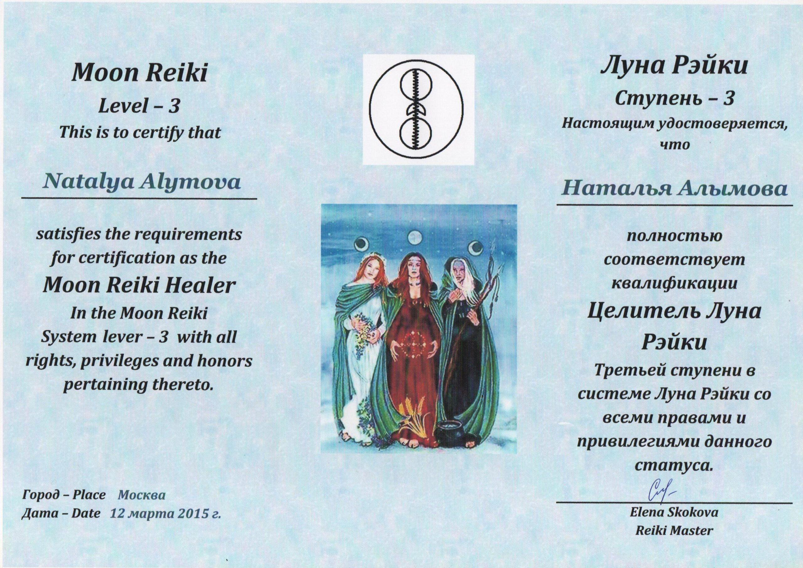 Сертификат Натальи Алымовой