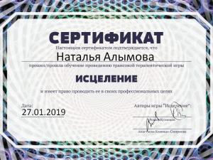 Сертификат ведущего игры Исцеление