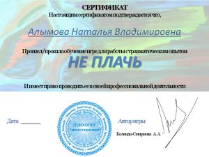 Сертификат ведущего игры Не плачь