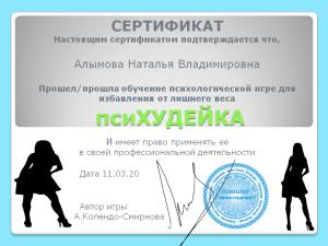 Сертификат ведущего игры Психудейка