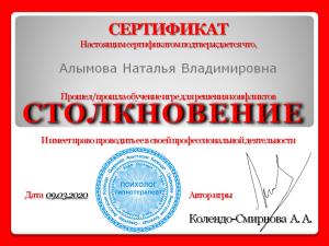 Сертификат ведущего игры Столкновение